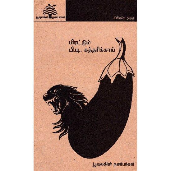 மிரட்டும் பி.டி. கத்தரிக்காய்