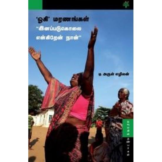 'ஓகி' மரணங்கள்: இனப்படுகொலை என்கிறேன் நான்