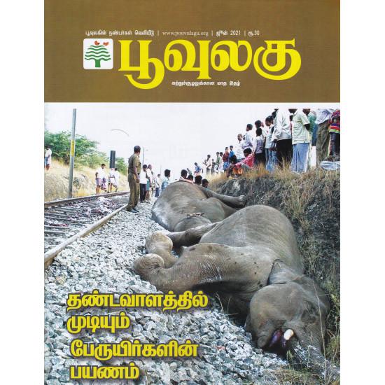 பூவுலகு (June 2021)   சுற்றுச்சூழலுக்கான மாத இதழ்