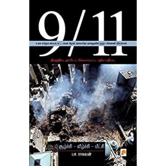 9/11 சூழ்ச்சி-வீழ்ச்சி-மீட்சி