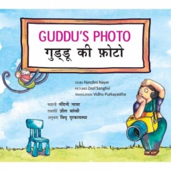 Guddu's Photo/Guddu Ki Photo