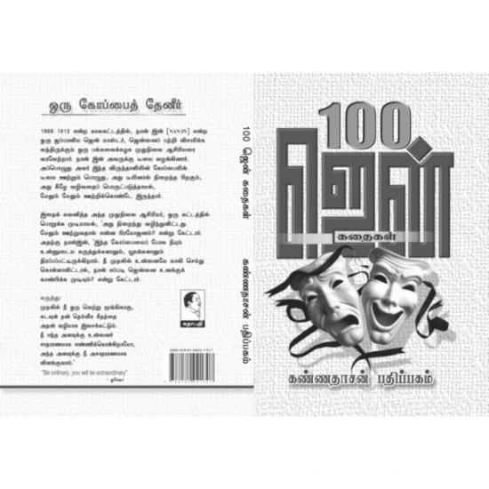 100 ஜென் கதைகள்