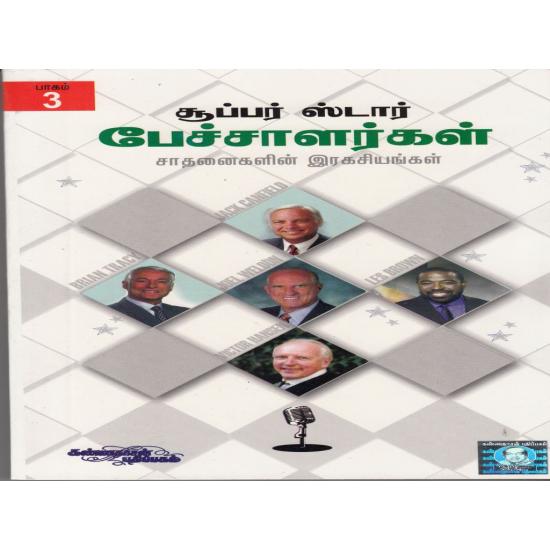 15 சூப்பர் ஸ்டார் பேச்சாளர்கள் சாதனைகளின் ரகசியங்கள் பாகம் 3