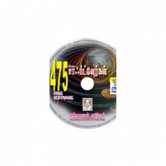 475 இலவச சாஃப்ட்வேர்கள் (DVD யுடன்)