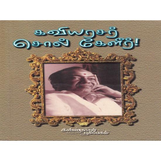 கவியரசர் சொல் கேளீர்