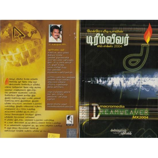 மேக்ரோ மீடியாவின் டிரீம்வீவர் எம்.எக்ஸ் 2004