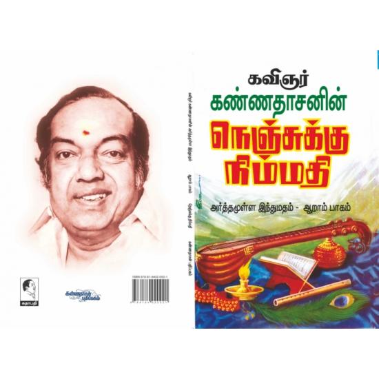 நெஞ்சுக்கு நிம்மதி பாகம் - 6