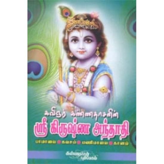 ஸ்ரீ கிருஷ்ண அந்தாதி