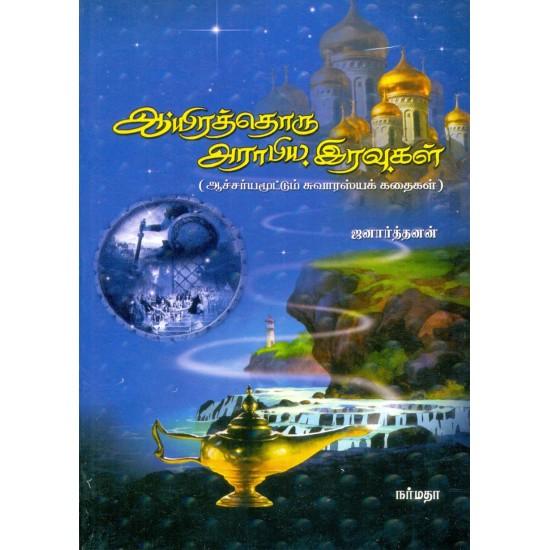 1001 அராபிய இரவுகள்