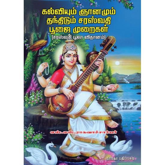கல்வியும் ஞானமும் தந்திடும் சரஸ்வதி பூஜை முறைகள்