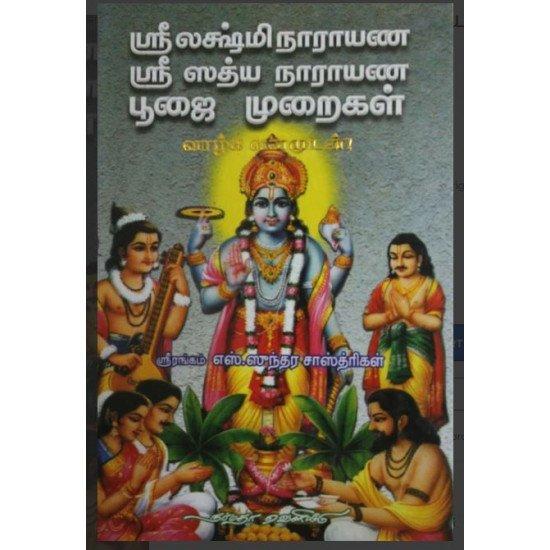 ஸ்ரீ லக்ஷ்மி நாராயண ஸ்ரீ ஸத்ய நாராயண பூஜை முறைகள்