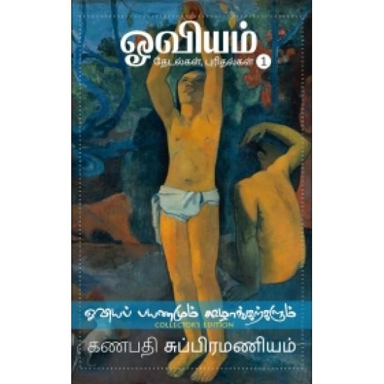ஓவியம்: தேடல்கள், புரிதல்கள் (கருப்பு வெள்ளை பதிப்பு)