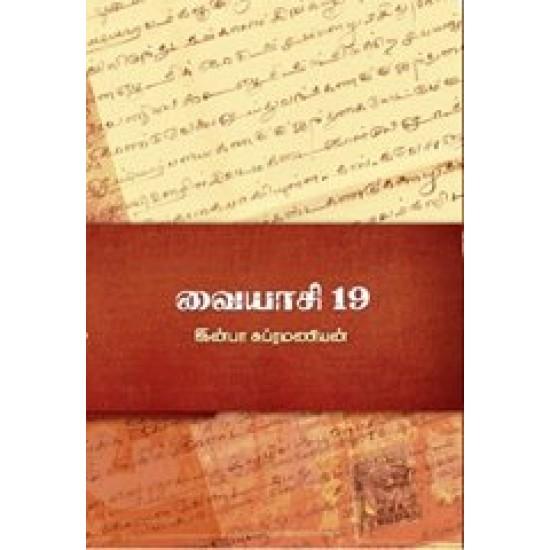 வையாசி 19