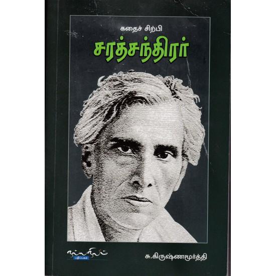 கதை சிற்பி சரத்சந்திரர்
