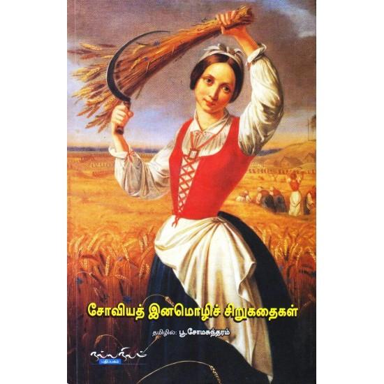 சோவியத் இனமொழிச் சிறுகதைகள்