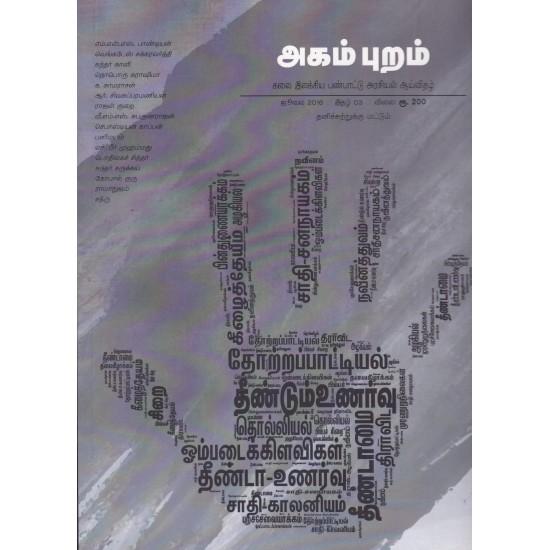 அகம் புறம்-03(கலை இலக்கிய பண்பாட்டு அரசியல் ஆய்விதழ்)