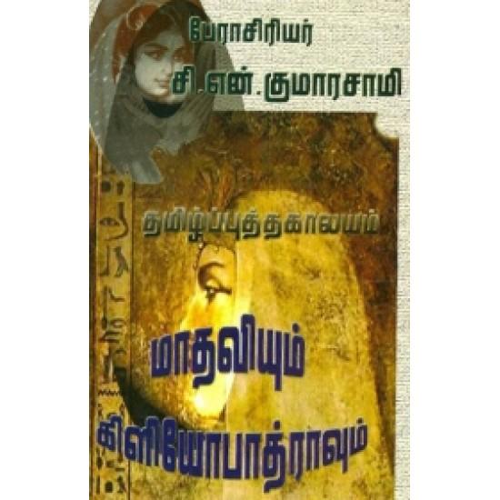 மாதவியும் கிளியோபாத்ராவும்: ஒப்பாய்வு