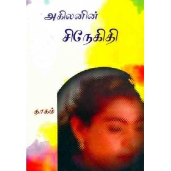 சினேகிதி