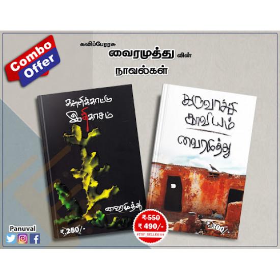 வைரமுத்து நாவல்கள் (Combo)