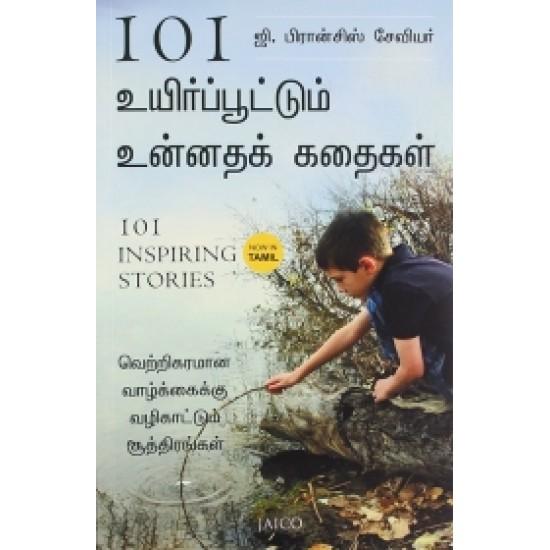 101 உயிர்ப்பூட்டும் உன்னதக் கதைகள்