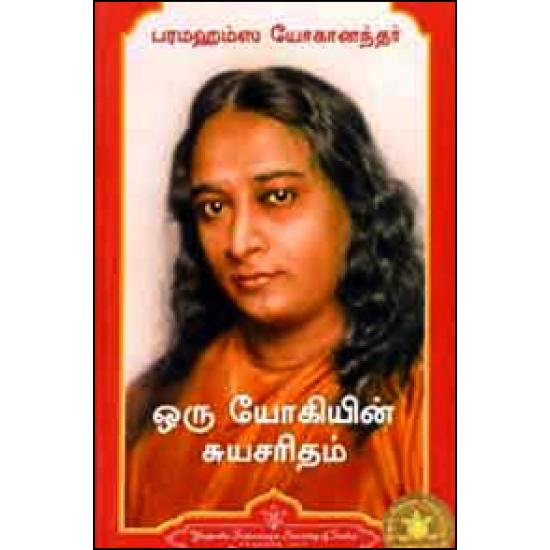 ஒரு யோகியின் சுயசரிதம் - பரமஹம்ச யோகானந்தர்