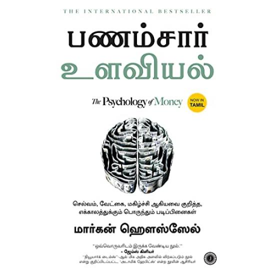 பணம்சார் உளவியல்   The Psychology of Money