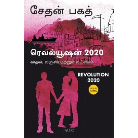 ரெவல்யூஷன் 2020