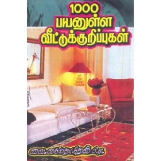 1000 பயனுள்ள வீட்டுக் குறிப்புகள்