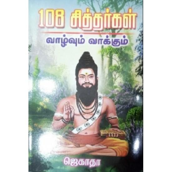 108 சித்தர்கள் வாழ்வும் வாக்கும்