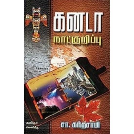 கனடா நாட்குறிப்பு