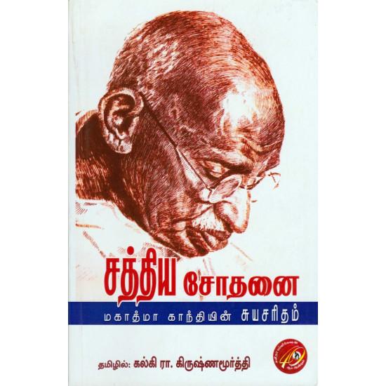 சத்திய சோதனை மகாத்மா காந்தியின் சுயசரிதம் (HB)