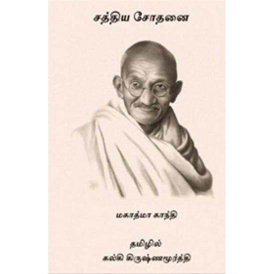 சத்திய சோதனை: மகாத்மா காந்தியின் சுயசரிதம் (HB)