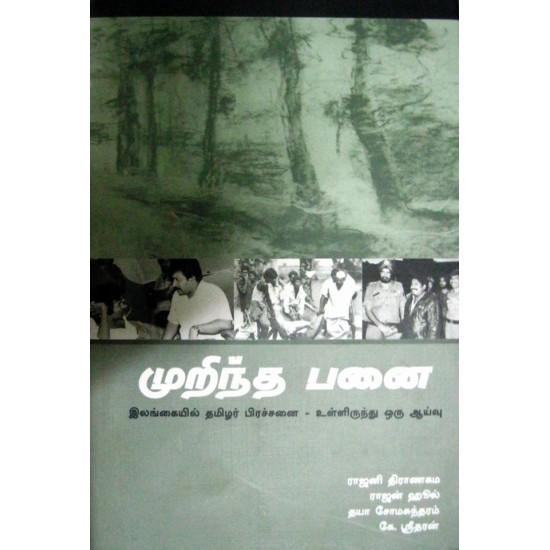 முறிந்த பனை - ராஜினி திராணம்