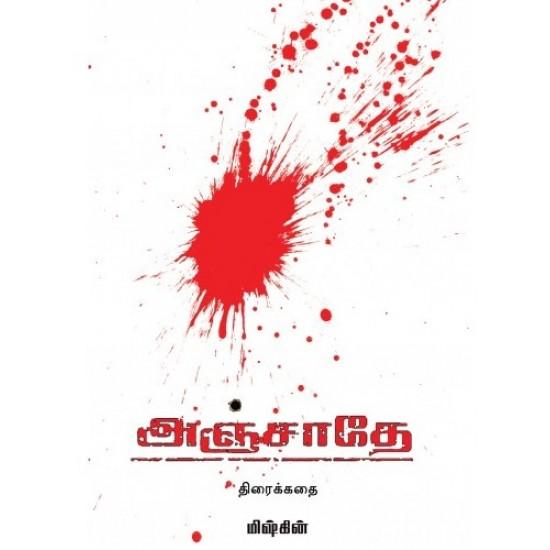 அஞ்சாதே (Screenplay)