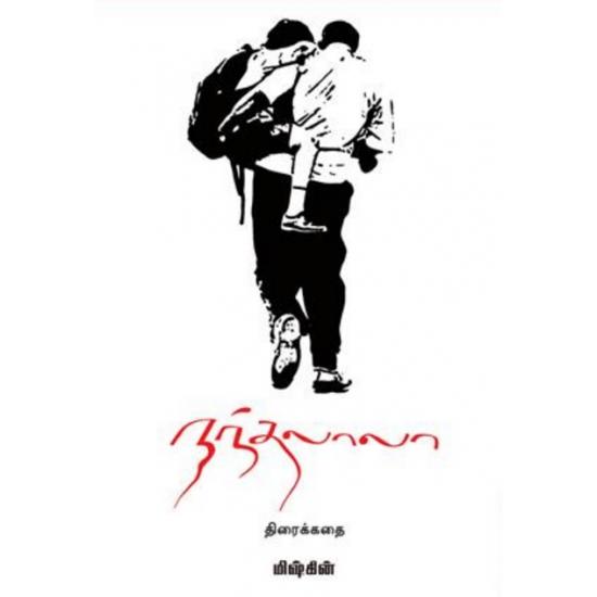நந்தலாலா (Screenplay)