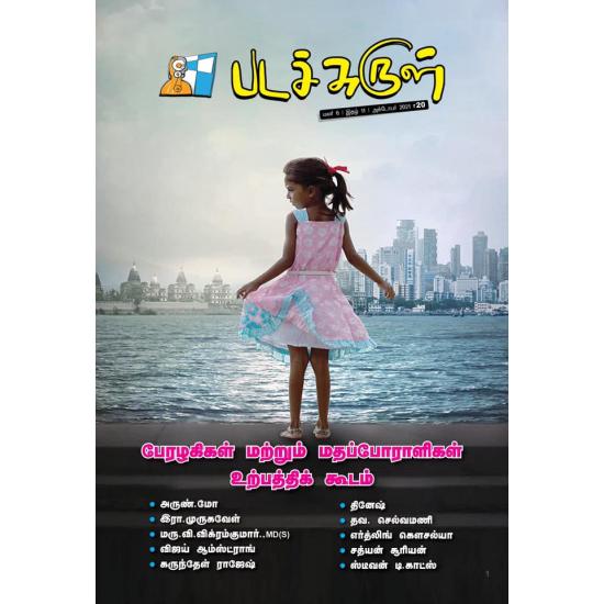 படச்சுருள் இதழ் (செப்ட் 2021)