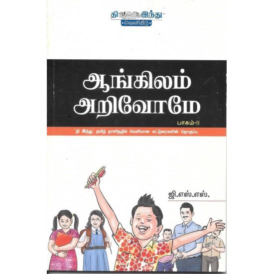 ஆங்கிலம் அறிவோமே (பாகம் III)