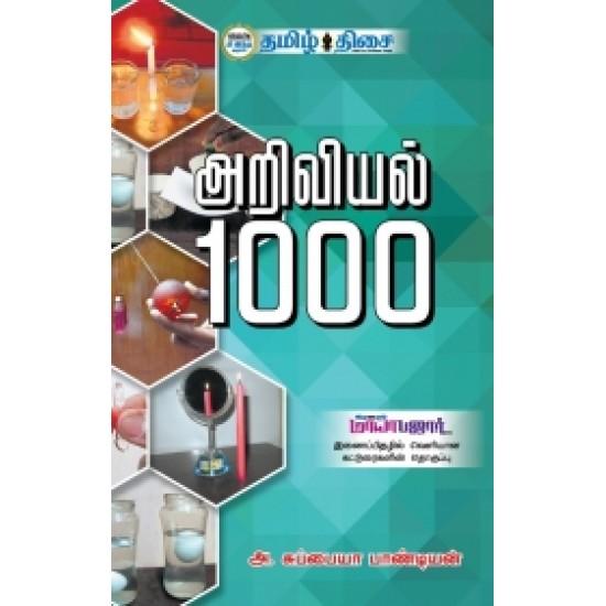அறிவியல் 1000
