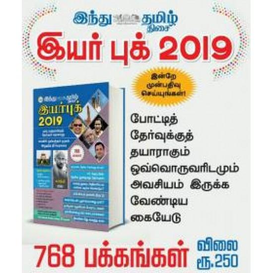 இந்து தமிழ் திசை இயர் புக் 2019