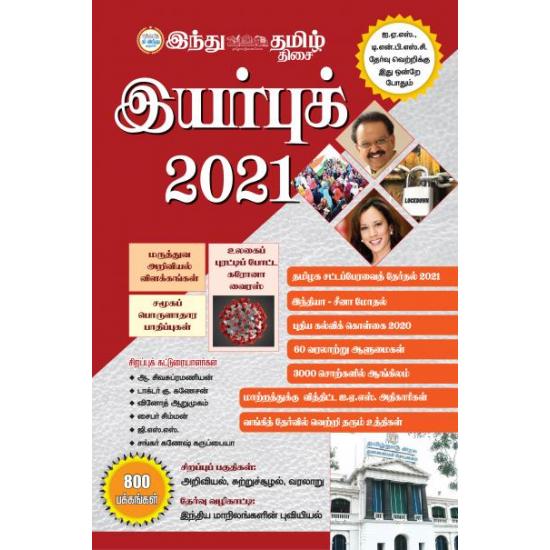 இந்து தமிழ் இயர்புக் 2021