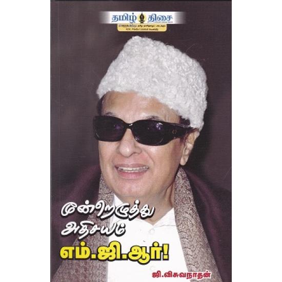 எம்.ஜி.ஆர் (மூன்றெழுத்து அதிசயம்)
