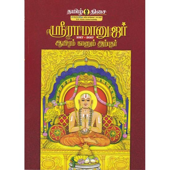 ஸ்ரீராமனுஜர் ஆயிரம் காணும் அற்புதர் (1017-2017)