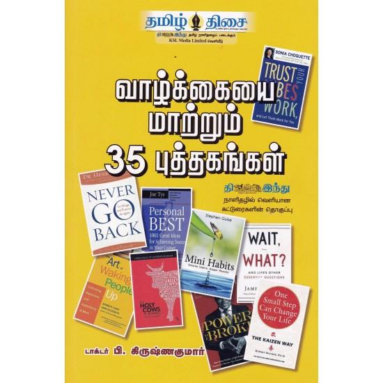 வாழ்க்கையை மாற்றும் 35 புத்தகங்கள்
