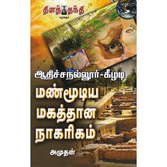 ஆதிச்சநல்லூர் - கீழடி