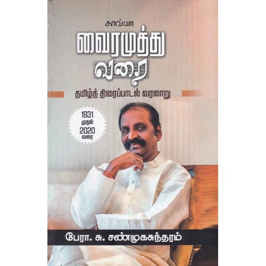 வைரமுத்து வரை - தமிழ்த் திரைப்பாடல் வரலாறு: 1931 முதல் 2020 வரை