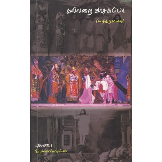 கல்லறை வாசகப்பா (கூத்து நாடகம்)