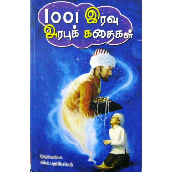 1001 இரவு அரபுக் கதைகள்