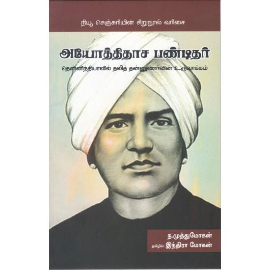 அயோத்திதாச பண்டிதர்