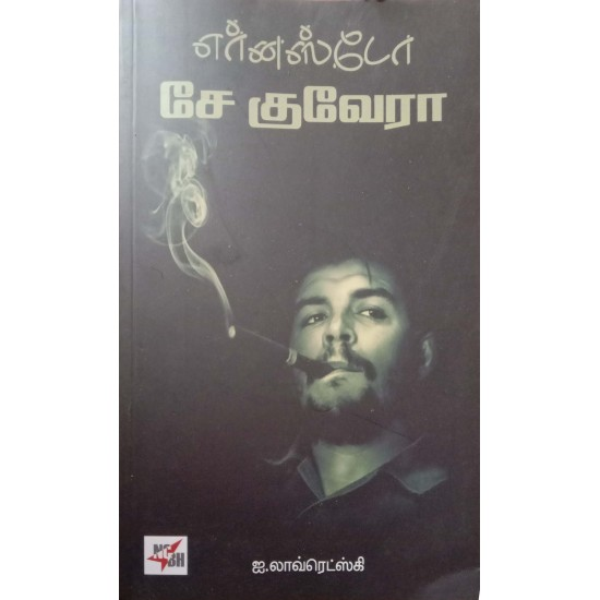 எர்னஸ்டோ சே குவேரா