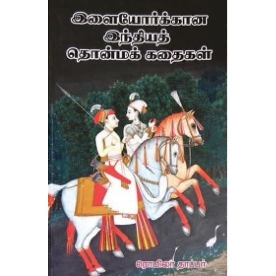இளையோர்க்கான இந்தியத் தொன்மக் கதைகள்